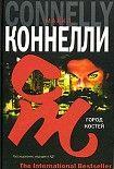 Город костей. Начните читать книги Коннелли Майкл в электронной онлайн библиотеке booksonline.com.ua. Читайте любимые книги с мобильного или ПК бесплатно и без регистрации.