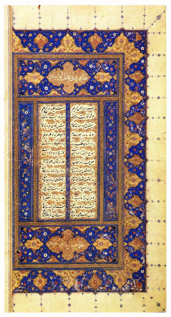 Illuminated sheet from the manuscript of the Khamsa by Nizami