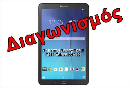 """Κερδίστε ένα Samsung Galaxy Tab E T561 Τablet 9.6"""" 3G"""