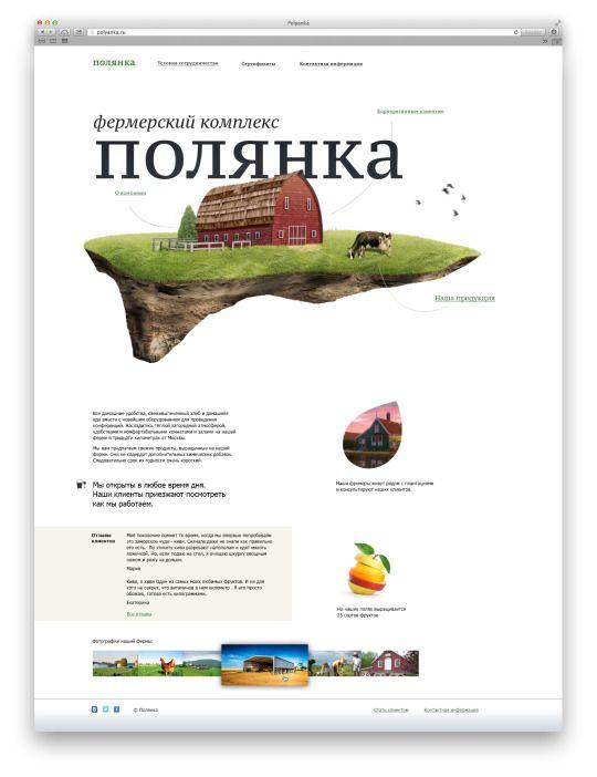 Сайт фермерского объединения
