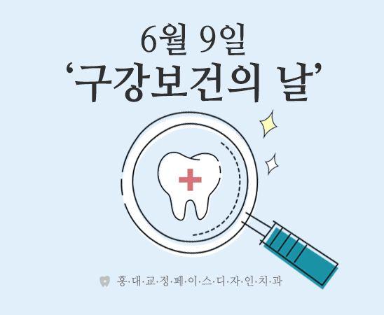 6월 9일 구강보건의 날 (치아의 날) 페이스디자인 홍대치과 깜짝 이벤트!! [마포구치과, 신촌치과]