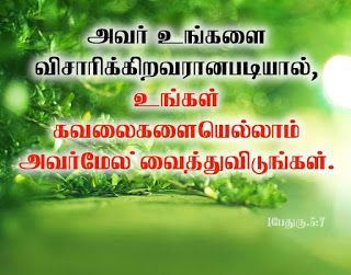 Download HD Christmas & New Year 2017 Bible Verse Greetings Card & Wallpapers Free: Tamil Bible Wallpapers Free Download