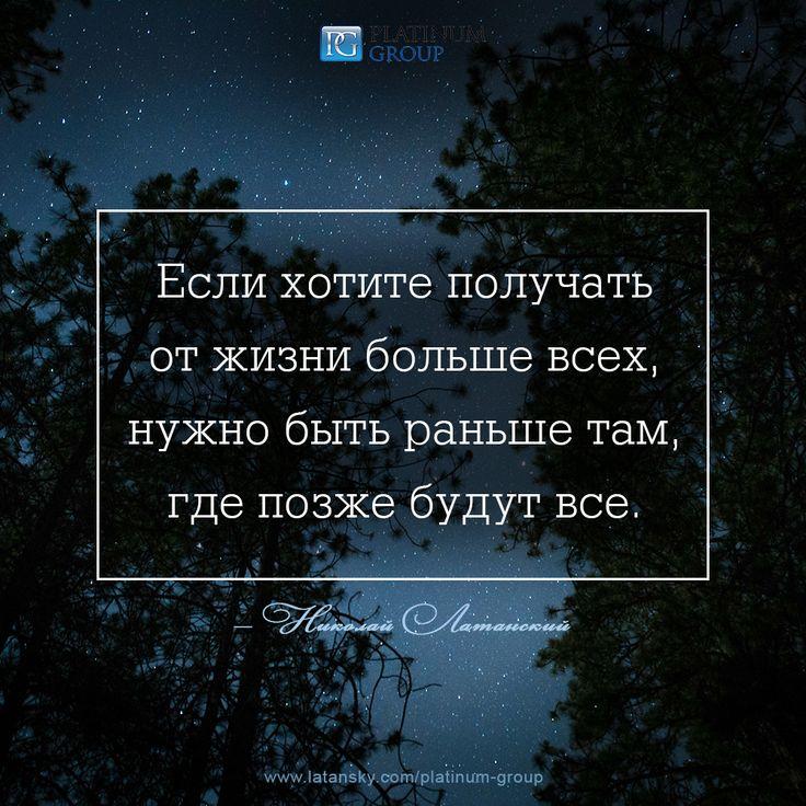 «Если хотите получать от жизни больше всех, нужно быть раньше там, где позже будут все» — Николай Латанский