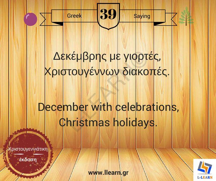 Δεκέμβρης με γιορτές, Χριστουγέννων διακοπές.  #greek #saying #ελληνική #παροιμία #LLEARN