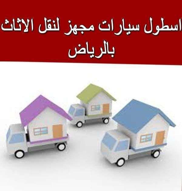 شركة نقل اثاث بالرياض اضواء المملكة 0505944150 افضل اسعار شركات نقل العفش بالرياض Moving Furniture Furniture Companies Wooden Toy Car