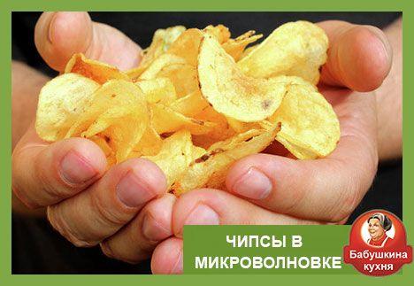 Готовим картофельные чипсы в микроволновке