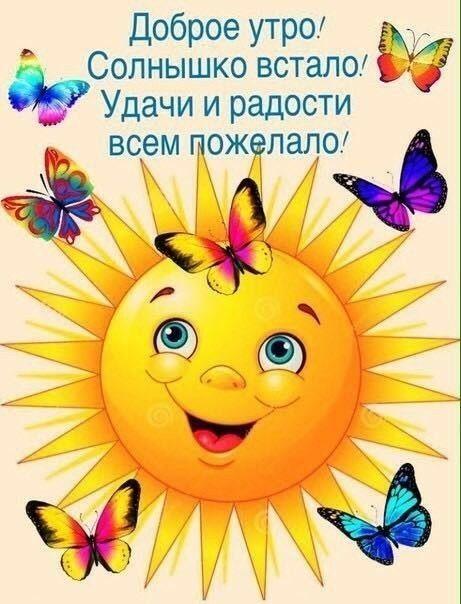как доброе утро солнышко картинки смешные второй