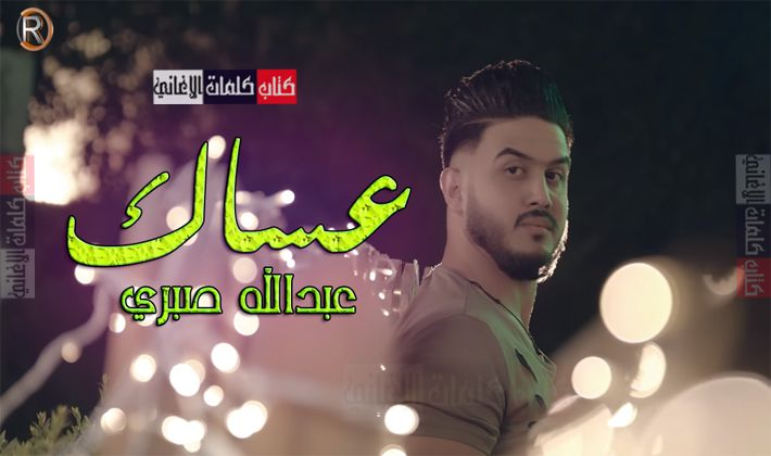 كلمات اغنية عساك عبد الله صبري Movie Posters Incoming Call Screenshot Incoming Call