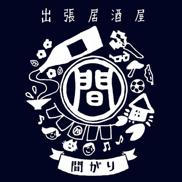 gurafiku:  Japanese Logo: Magari Izakaya. Gorow Ohno. 2013