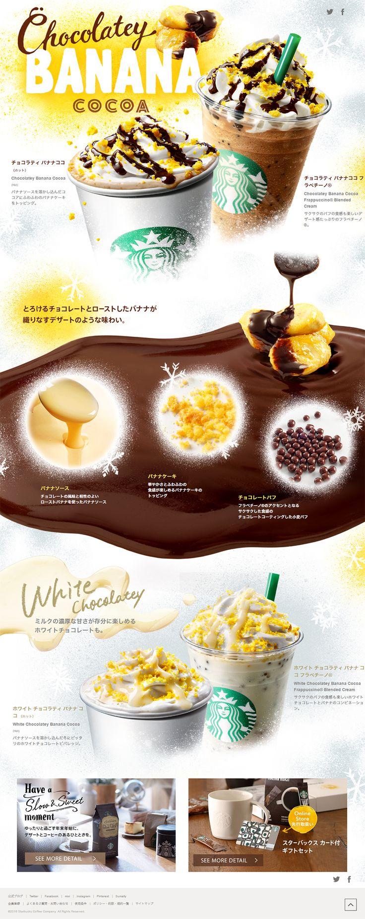 チョコラティ バナナ ココ|WEBデザイナーさん必見!ランディングページのデザイン参考に(かわいい系)