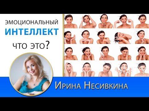 ▶ Эмоциональный интеллект: как контролировать эмоции [Позитивное Мышление с Ириной Несивкиной] - YouTube