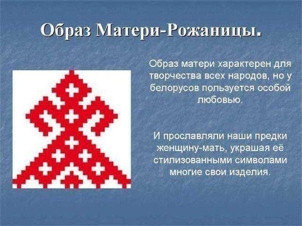 Славянские символы и их значение.