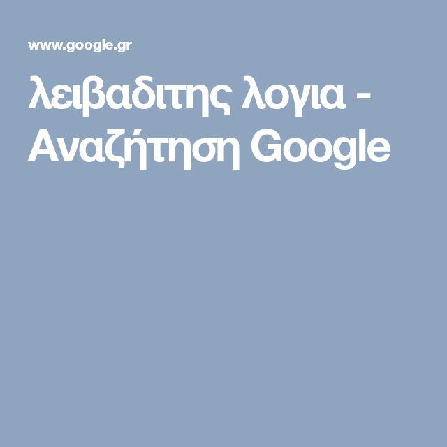 λειβαδιτης λογια - Αναζήτηση Google