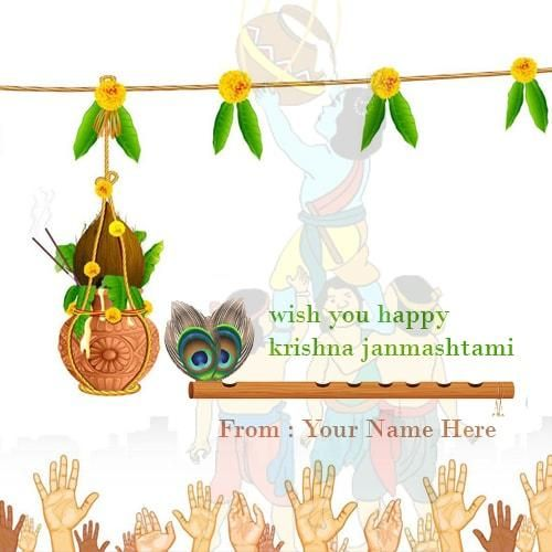 write name on lord shri krishna janmashtami quotes images. create janmashtami greeting ecard with name editing. krishna happy birthday wishes images set profile picture