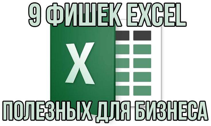 💡9 малоизвестных фишек Excel, полезных для бизнеса.  Excel — не самая дружелюбная программа на свете. Обычный пользователь использует лишь 5% её возможностей и плохо представляет, какие сокровища скрывают её недра. Используя советы Excel-гуру, можно научиться сравнивать прайс-листы, прятать секретную информацию от чужих глаз и составлять аналитические отчёты в пару кликов. (О'кей, иногда этих кликов 15.)  ⃣ Супертайный лист Допустим, Вы хотите скрыть часть листов в Excel от других…
