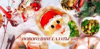 Простые и оригинальные рецепты салатов на Новый год 2017