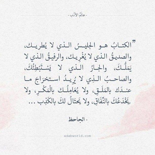 عالم الأدب تصاميم لاقتباسات أدبية و أبيات شعر عربي فصيح و أقوال وحكم الأدباء Wisdom Quotes Life Instagram Bio Quotes Bio Quotes