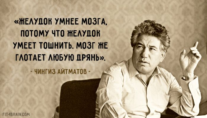 © Чингиз Айтматов