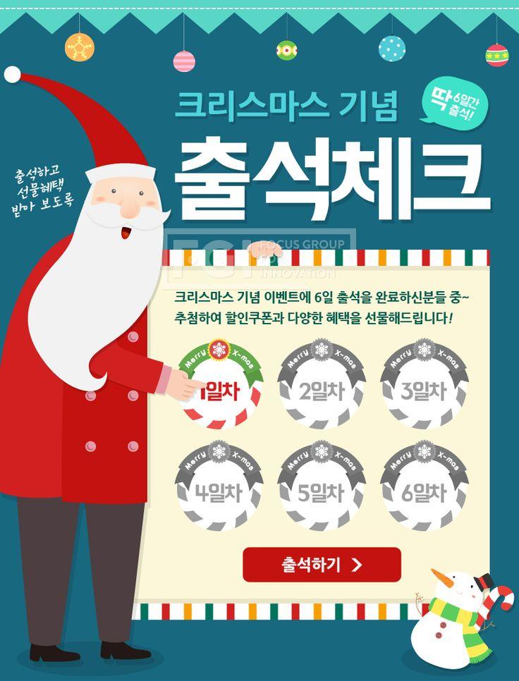 에프지아이, 이벤트, 이벤트템플릿, 팝업, 기업, ET064, ET064a, 겨울, 크리스마스, 성탄절, 쇼핑몰, 쇼핑, 캐릭터, 산타, 산타클로스, 눈사람, 장식, 출석, 쿠폰, 배너템플릿, design, webdesign, template, webtemplate, event template icon #유토이미지 #프리진 #utoimage #freegine 19519660
