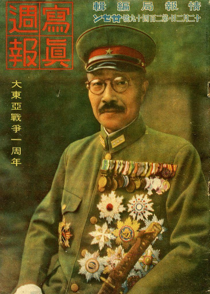 Priminister Hideki Tojo on a cover of a Japanese magazine.