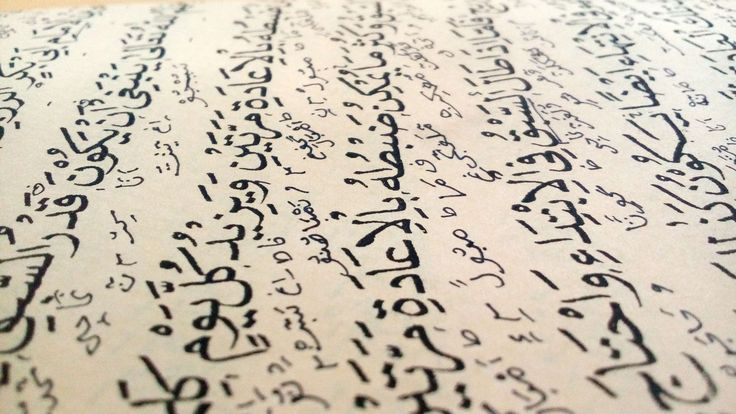 #allah #arab #arabic #book #culture #decoration #design #faith #flower #god #holy #islam #islamic #kareem #koran #mosque #muslim #oriental #page #pattern #pray #prayer #print #quran #ramadan #reading #religion #religious #ro