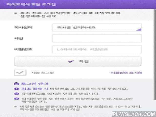 "LG라이프케어  Android App - playslack.com ,  LG그룹 임직원 및 특정사를 대상으로 모바일 쇼핑앱 ""LG라이프케어"" 서비스를 오픈합니다.* 주요 기능 소개 1. Wish 저장 후 Push 서비스 제공 - 상품, 카테고리를 Wish에 등록 기능  - 제품 입고, 신규상품 추가되면 Push 알림 서비스 제공2. KSPay 결제 및 복지포인트 사용 - KSPay 결제 모듈 설치 후 결제  - 복지포인트 결제'LG라이프케어'를 동료분들께 공유해주세요!----개발자 연락처 :서울특별시 영등포구 여의대로 24 FKI 타워 LG Group's employees and intended for specific use mobile shopping app ""LG Life Care"" to open the service.* Introduction Key Features1. Save Wish Push Service - Wish enrollment in the product…"
