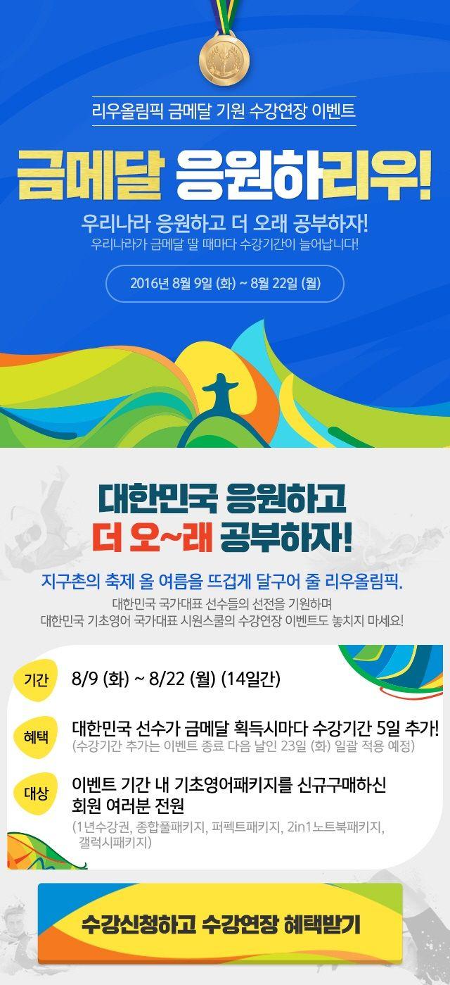 160808_리우올림픽이벤트_모바일_표근식