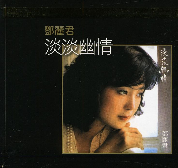 Teresa Teng - Dan Dan You Qi-K2HD Mastering