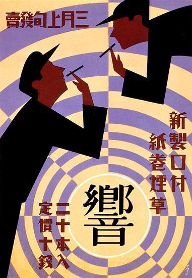 Das+Kunstwerk+Japan:+Advertising+poster+for+Hibiki+Cigarettes+-++liefern+wir+als+Kunstdruck+auf+Leinwand,+Poster,+Dibondbild+oder+auf+edelstem+Büttenpapier.+Sie+bestimmen+die+Größen+selbst.