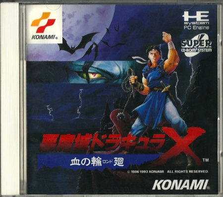 Akumajō Dracula X- Chi no Rondo (Castlevania- Rondo of Blood)  for the PC Engine SUPER CD-ROM #PCEngine #PCE #NEC #PC #Engine #SUPER #CD-ROM #Castlevania #Rondo #of #Blood #RoB #CD #Retro #Gaming