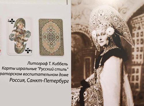 Оказывается, известный дизайн карт повторяет костюмы бала к трехсотлетию дома Романовых. Карты были сделаны на фабрике при Императорском воспитательном доме. Наряд дамы треф соответствует платью великой княгини Елизаветы Федоровны