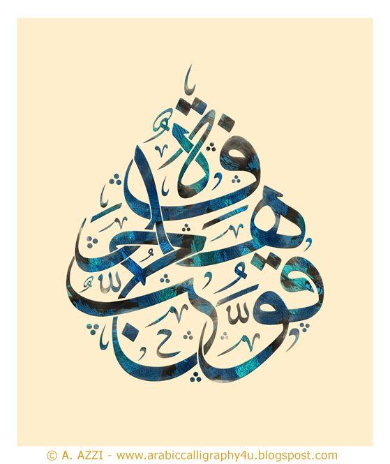 Arabic Calligraphy Love Symbol Arabic Love Quotes Quotesgram
