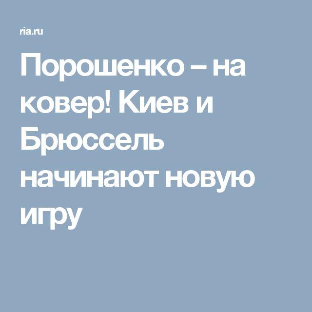 Порошенко – на ковер! Киев и Брюссель начинают новую игру