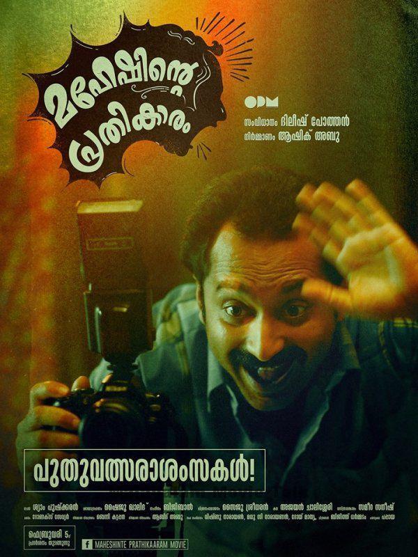 Maheshinte Prathikaram [5-Feb-2016]   Language: Malayalam   Genres: #Comedy #Drama   Lead Actors: Fahadh Faasil, Anusree, Soubin Shahir   Director: Dileesh Pothan   Producer: Aashiq Abu   Music: Bijibal   Cinematography: Shyju Khalid   #cinerelease #cineoceans #2016cinema