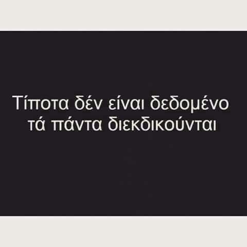 Τα πάντα..