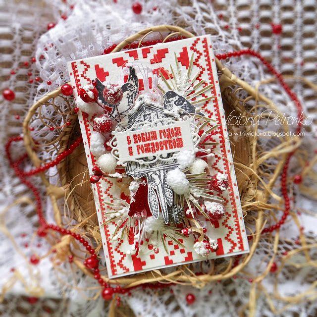 За чашкой чая: Скандинавское рождество / Christmas Nordic Card