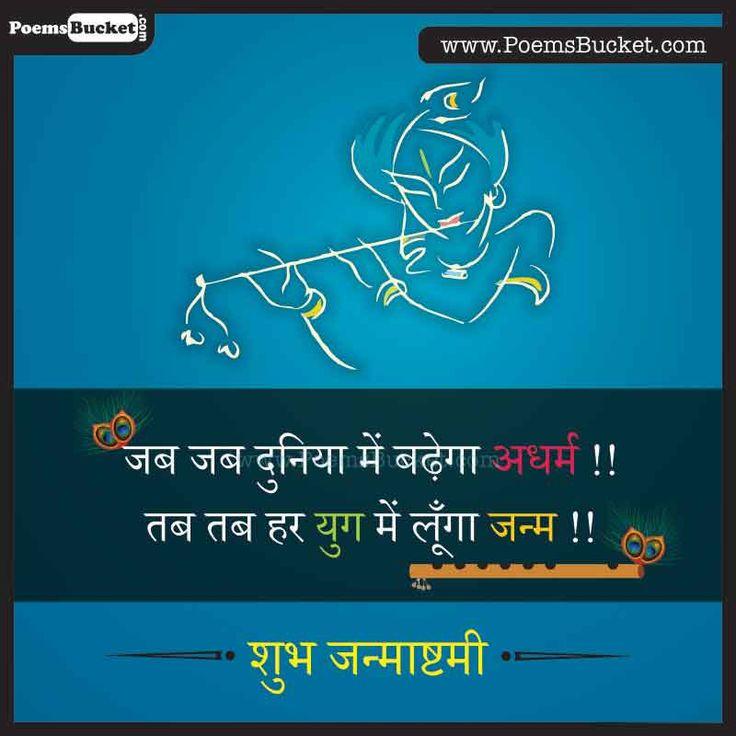 1 Top 7 Happy Janmashtami Wishes In Hindi
