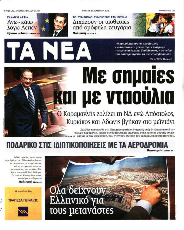 Εφημερίδα ΤΑ ΝΕΑ - Τρίτη, 15 Δεκεμβρίου 2015