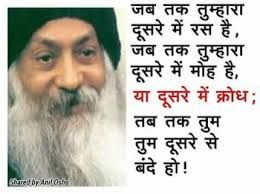 image result for osho quotes in hindi with pictures