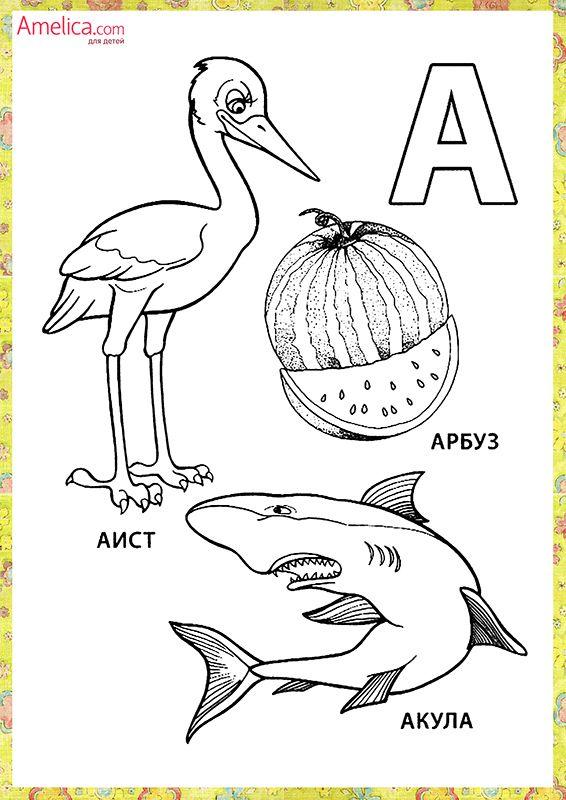 Азбука раскраска в картинках распечатать, раскраска буквы русского алфавита для…