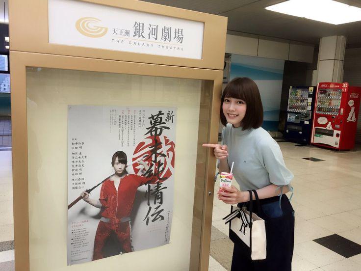 chi-midorikawa: (松田るかさんのツイート: 昨日はアイリさんまなちゃんと一緒に玲奈さんの主演舞台 #新幕末純情伝 見に行ってきました感動したとのコメントが多いので全体的にシリアスなのかと思いきや笑いあり涙ありの素晴らしい舞台でした皆で撮った写真はインスタにあげる http://ift.tt/2bUjWBJ)