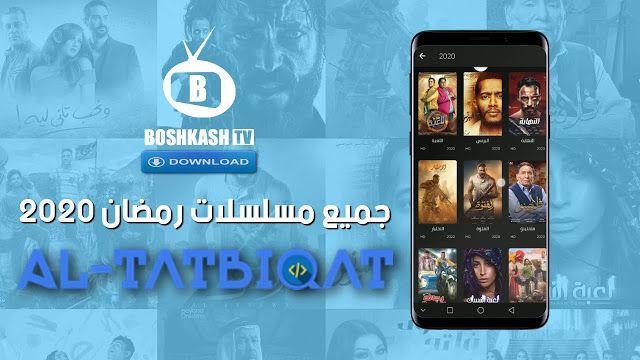 تحميل برنامج بوشكاشboshkash Tv مشاهدة مسلسلات رمضان 2020 Https Ift Tt 3cwv11j Tv Electronic Products Phone