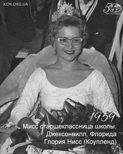 Мисс старшеклассница школы, 1959 г. Джексонвилл, Флорида Глория Нисс (Коупленд) #kcm50years #50yearsstrong #50yearsinministry