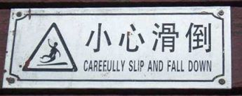 Funny Chinese Signs