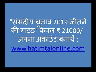 hatimtaionline.com: संसदीय चुनाव 2019 जीतने की गाइड