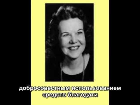 Подчинение Верному приносит постоянную победу, - Кэтрин Кульман - Пробуждение