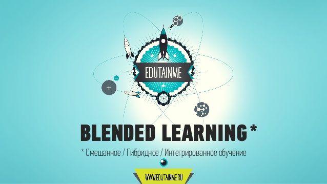 Edutainme: Смешанное обучение by Edutainme via slideshare