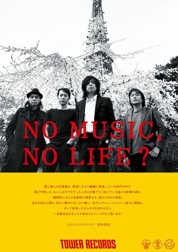 「NO MUSIC, NO LIFE?」エレファントカシマシ 宮本浩次