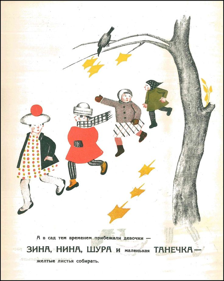 """Рашель Энгель """"Золотые листья"""", 1927 год: kid_book_museum"""