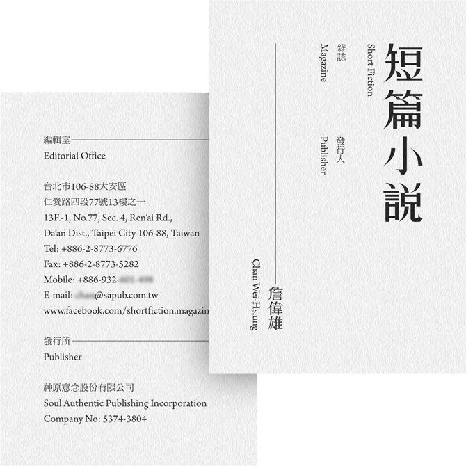 Short fiction magazine Wang Zhi Hong – 2012